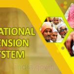 नेशनल पेंशन स्कीम (एनपीएस) के बारें में पूरी जानकारी (Complete Information about NPS in Hindi)