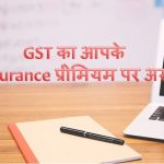 impact gst life insurance premium
