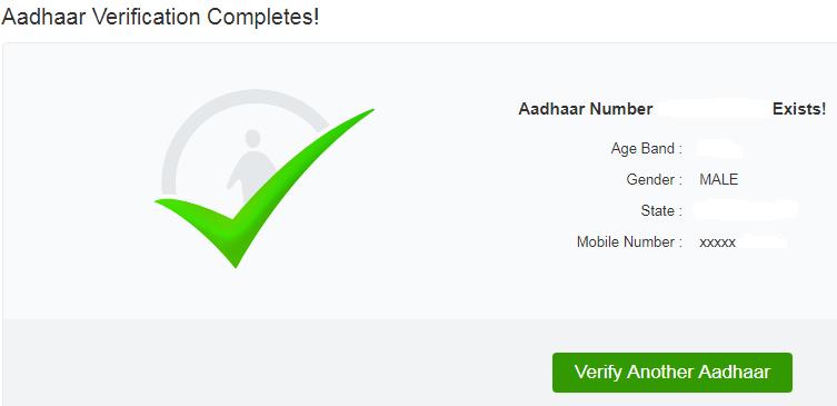 कैसे check / verify करें कि आपका आधार कार्ड Active है या नहीं ?How to check if Aadhaar card is active