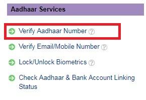 कैसे check / verify करें कि आपका आधार कार्ड Active है या नहीं ?