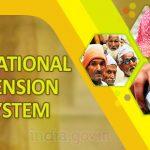 एनपीएस में निवेश करने पर टैक्स बेनिफिट्स (NPS Tax Benefits)