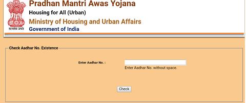 प्रधानमंत्री आवास योजना (PMAY) pradhan mantri awaaas yojana online application aadhaar