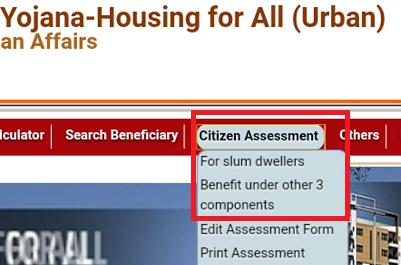 प्रधानमंत्री आवास योजना (PMAY) pradhan mantri awaaas yojana online application