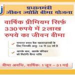 प्रधानमंत्री जीवन ज्योति बीमा योजना (PMJJBY) के बारे में पूरी जानकारी
