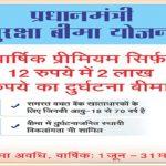pmsby vs pmjjy pmsby hindi प्रधान मंत्री सुरक्षा बीमा योजना