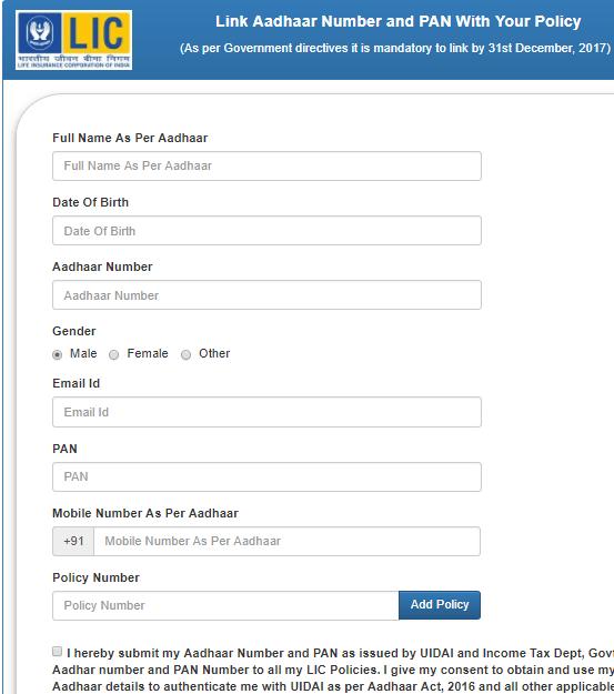 lic aadhaar link online lic aadhaar card link आधार को lic पालिसी से कैसे लिंक करें ऑनलाइन एलआईसी आधार लिंक 3