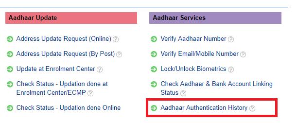 आधार कार्ड कहाँ उपयोग हुआ है पता करें where aadhaar used to establish your identity