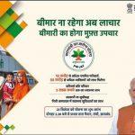 आयुष्मान भारत योजना लाभ स्वास्स्थ्य बीमा रजिस्टर ayushman bharat yojana in hindi featured image