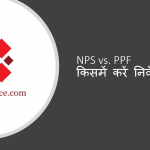 NPS vs PPF vs NPS in hindi