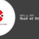 NPS vs PPF vs NPS in hindi