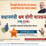 _प्रधानमन्त्री श्रमयोगी मानधन योजना PMSYM in hindi